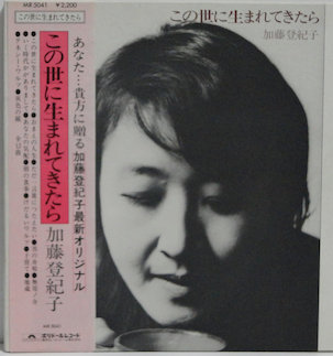 加藤登紀子の画像 p1_26